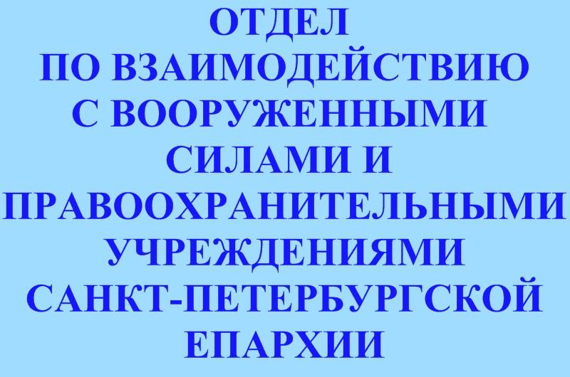 Баннер Военный отдел СПБ